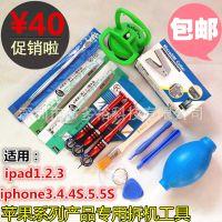 包邮苹果手机拆机螺丝刀 ipad平板电脑维修工具 14件套组合工具