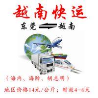东莞到越南专线-1-4天送达-天天发车-[宇鸿国际物流]
