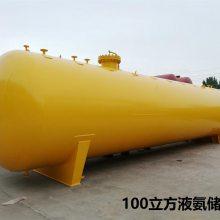 茂名市热卖菏锅集团25立方液氨储罐,140立方液氨储罐价格