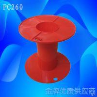 常州塑料材质绕线轴260mm厂家直销、供应工字轮线盘价格