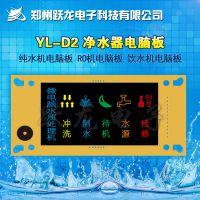 专业生产 YL-D2 净水器 纯水机 RO机 饮水机 电脑板