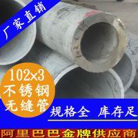 现货直销316不锈钢厚壁无缝管,102*3不锈钢无缝管,佛山不锈钢管厂家