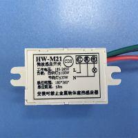 海王生产微波雷达感应模块传感器HW-M21