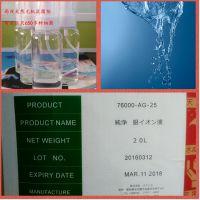 供应日本进口电解银离子水 天然无机抗菌剂 杀菌快速彻底 无毒害