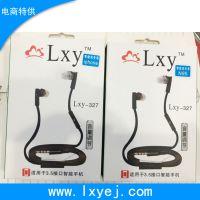 厂家直销 Lxy327 强劲低音的入耳式耳机带调音耳机