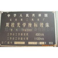 优价出售闲置北京二机双柱坐标镗床TP4280,79年少用