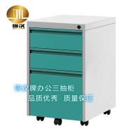 【广州锦汉】办公抽屉柜 三抽柜 矮柜 办公桌配套柜 抽屉文件柜