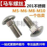 M5*12-5*40 马车螺丝 不锈钢马车螺栓 现货供应