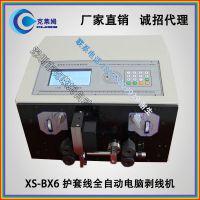 长期销售 XS-BX6电脑护套剥线机 电缆线下线裁线机 优质耐用
