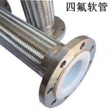 供应DN80 PN4.0不锈钢四氟金属软管 化工厂专用