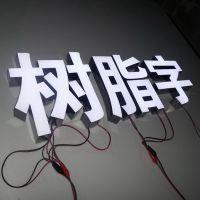 发光字厂家供应连锁店门头发光字LED平面发光字