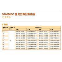 S201M-C32DC价格厂家代理ABB良琚机电直流空开1P 32A