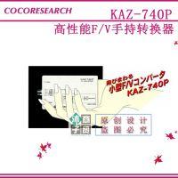 KAZ-740P原装COCORESEARCH小型车用FV转换器山东代理