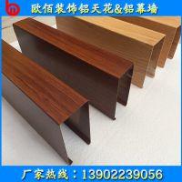 优质仿木纹铝方通 U型铝方通室内吊顶铝天花