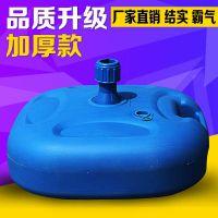 石家庄供应20公斤30公斤水装太阳伞沙滩伞底座 蓝色 产品规格2500