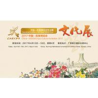 2017中国—东盟博览会文化展