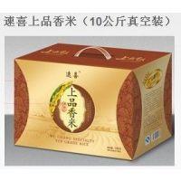 供应速喜五常香米