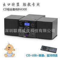 CD胎教机幼教迷你组合音响USB收音蓝牙遥控床头音箱台式书架音箱