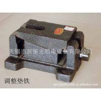泊刃机械工具供应重型机床垫铁、防震垫铁、三层垫铁等机床附件