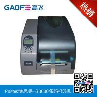 【原装】postek G3000-300dpi 条码打印机 工业型条码机