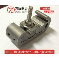 万协厂价直销电表接线夹,JCD-4,JCD-185-240,量大特价批发!