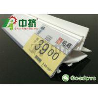 玻璃层板标价条 货架PVC标签卡条 可放LED展柜价格条YZ-17