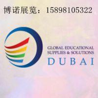 2015年中东迪拜教学设备展/中东迪拜教育展/ 迪拜学校用品展-中小企业补贴咨询博诺展览小孙