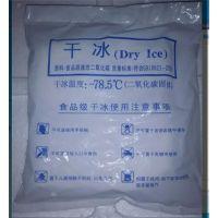 鑫诚干冰纯度99.999%,干冰,广州番禺哪有干冰买