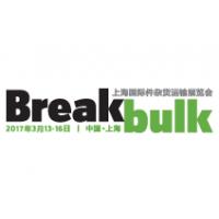 2017上海国际件杂货运输展览会