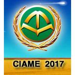 2017第12届中国(山东)国际农业机械展览会
