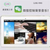 绿惠康品牌LHK-990微信控制安卓无线智能背景音乐控制器