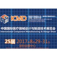 2017第25届中国国际医疗器械设计与制造技术(秋季)展览会