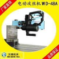 沃德机床数控电动攻丝机WD-48A