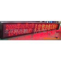 提供厂价室内外led全彩显示屏、高清LED显示屏 数码屏安装维修