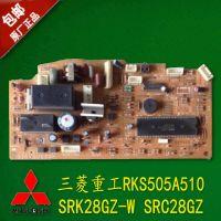 原装 RKS505A510三菱重工空调电脑控制主板SRK28GZ-W SRC28GZ