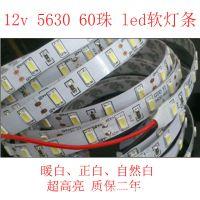 【利泉】柜台灯箱专用超高亮5630自然白4000K12VLED软灯带
