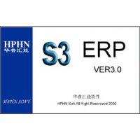 华普汇能S3 V3.0 制造业版31230