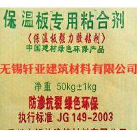 【厂家直销】保温板胶黏剂 无锡 轩亚供应粘合剂 装饰板粘合剂