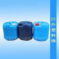 东莞供应直销20HDPE塑料桶 化工桶
