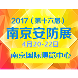 2017第十六届南京安防展