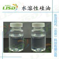 厂家供应乐洁 供应 水溶性硅油 洗发水原料 免费提供技术配方