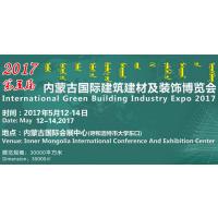 2017第五届内蒙古国际建筑建材及装饰博览会