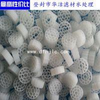 登封市华洁滤材水处理产销生物悬浮填料流化床填料