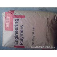 代理经销透明级PA66 3426 美国杜邦 诚信经营 原厂原包