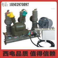 西安智能型高压真空断路器ZW32-12C