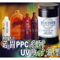 供应ppc-美国诺固UV油墨(图)