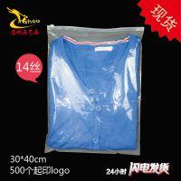pe服装拉链袋内衣文胸磨砂自封袋3040透明塑料衣服包装袋定做批发