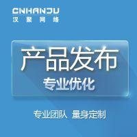 汉聚网络 专业诚信通托管 入驻运营服务商 优化发布产品