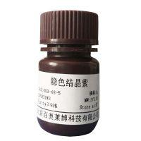 供应北京盐酸克林霉素 21462-39-5多少钱