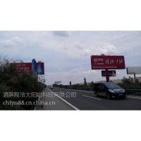 武威程浩新能源供应西北金昌 新区 太阳能光伏广告牌,太阳能供电设备 民乐